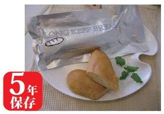 長期保存パン|ロングキープブレッド
