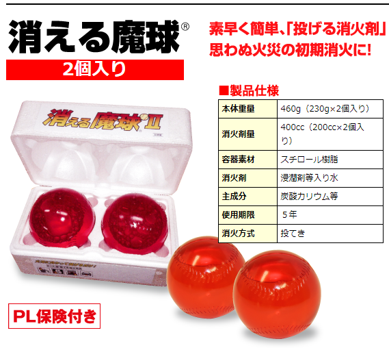 消える魔球3