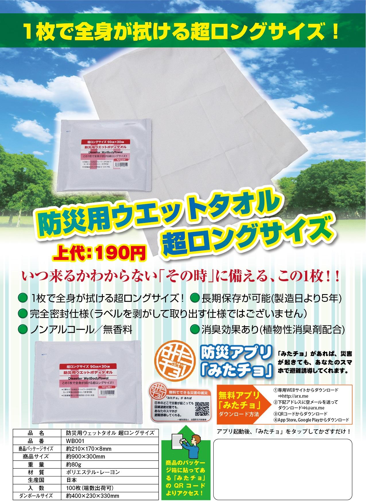 防災用ウエットタオル-超ロングタイプ-1枚で全身が拭ける超ロングサイズ!