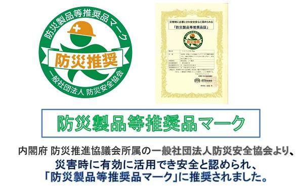 災害時に有効に活用でき安全と認められ、「防災製品推奨品マーク」に推奨されました。