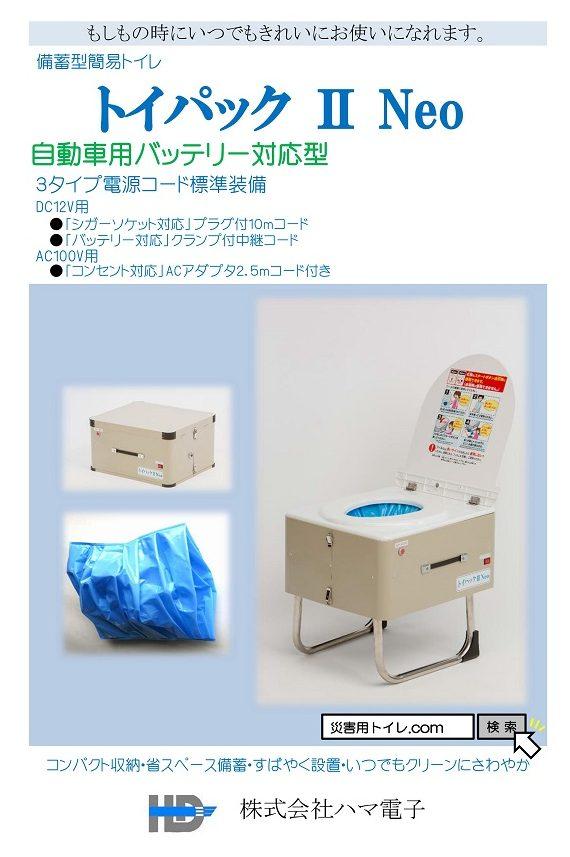 備蓄型簡易トイレ トイパックⅡ Neo