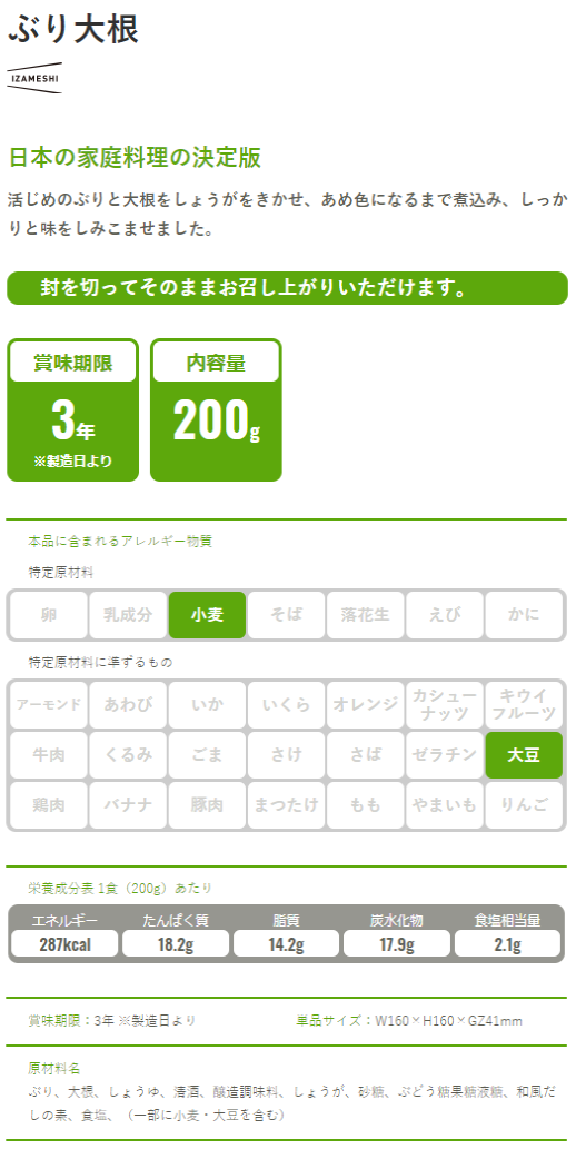 ぶり大根-IZAMESHI