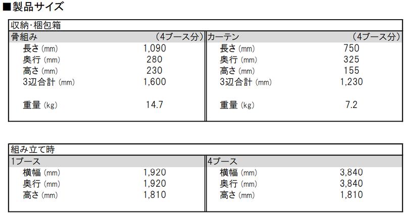 紙管パーテーション-規格2