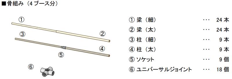 紙管パーテーション-構成品1