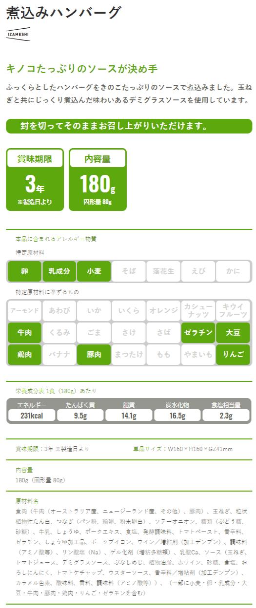 煮込みハンバーグ-IZAMESHI