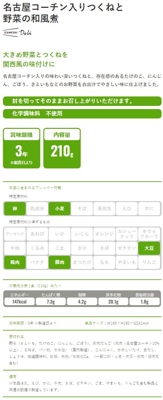 名古屋コーチン入りつくねと野菜の和風煮-IZAMESHI