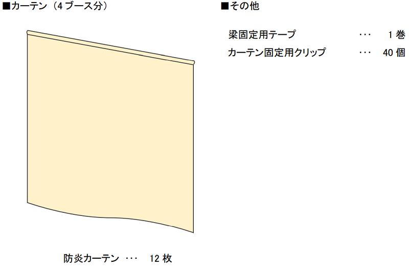 紙管パーテーション-構成品2