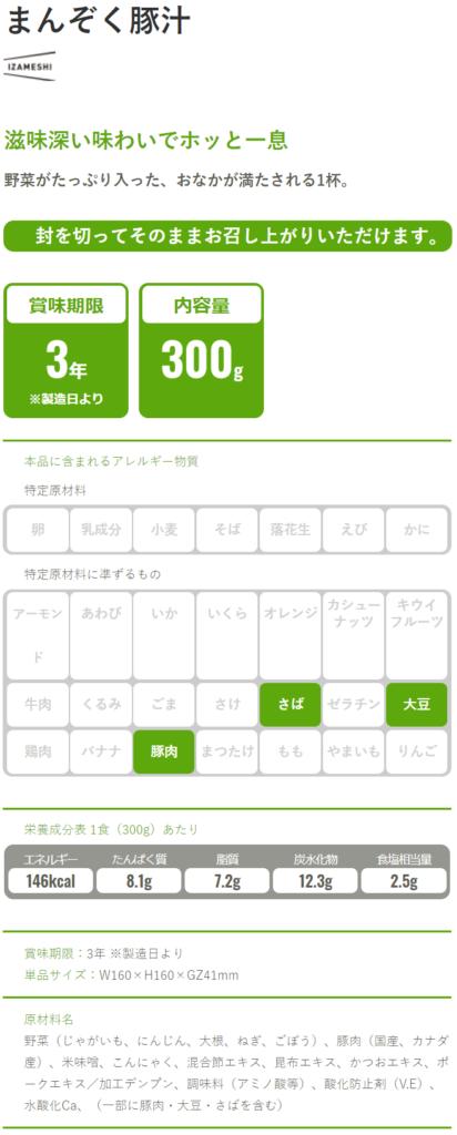 まんぞく豚汁-IZAMESHI