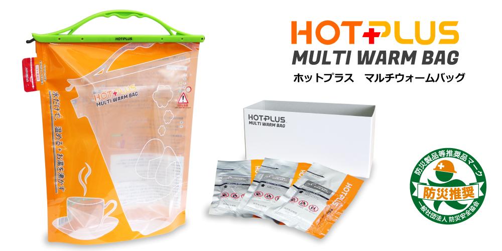 水を入れるだけでお湯が沸く「HOTPLUS」