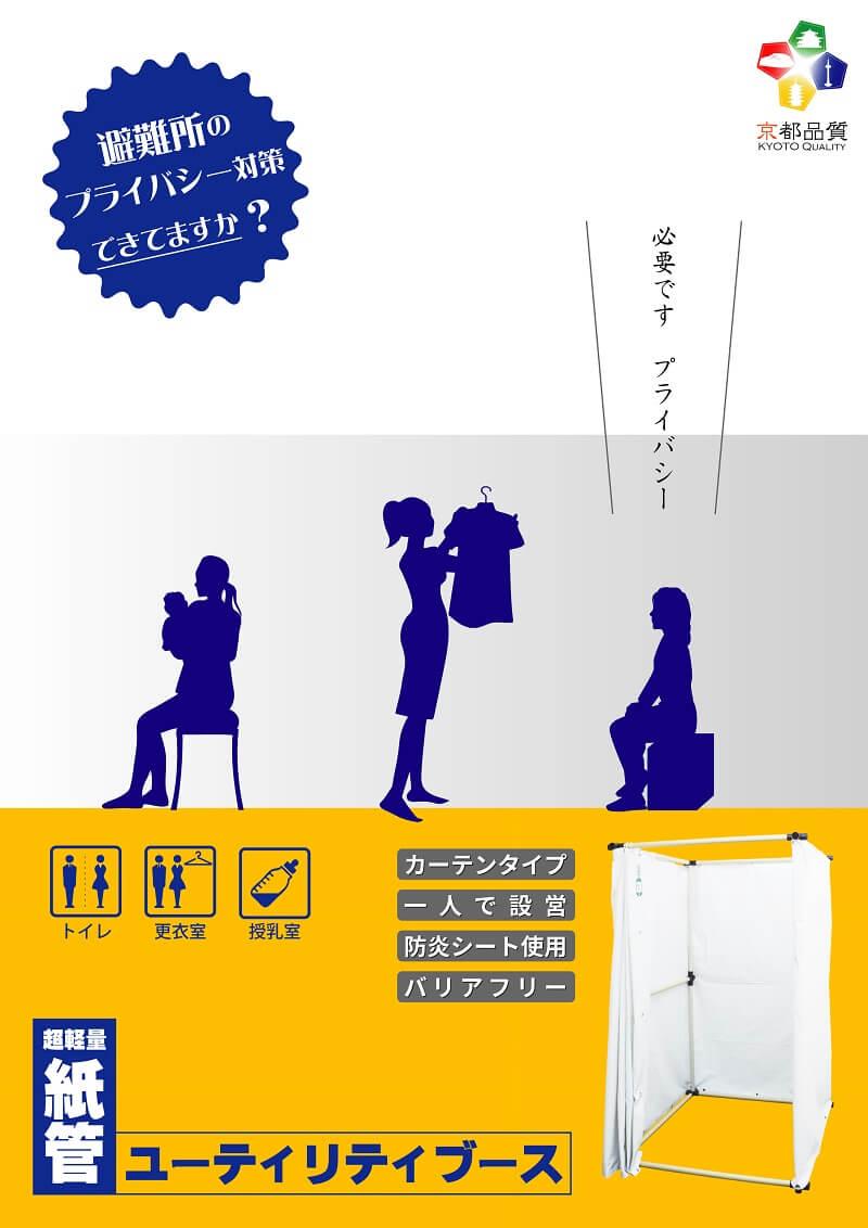 紙管ユーティリティーブース1